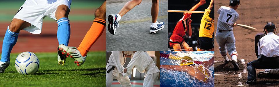 スポーツをしている方へ
